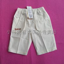 3 fold clearance 73 yards rabbi quality goods monopoly LLBBM301 thin pants in the summer striped 7 minutes of pants