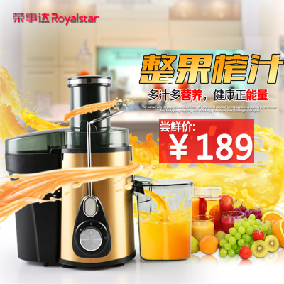 Genuine Royalstar / Rongshida RZ-398C baby home vegetable juicer mixer machine juice machine
