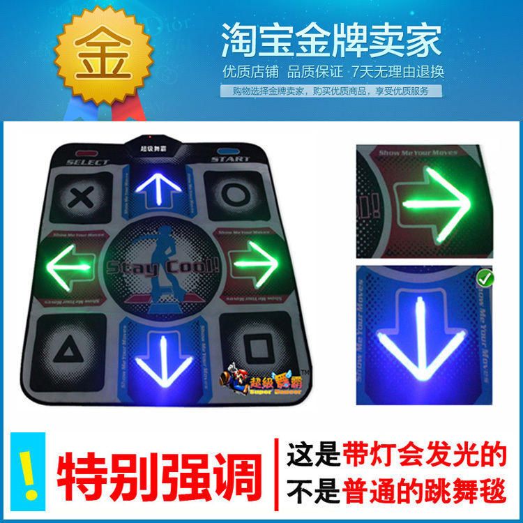 Professional HD LED glow in Chinese TV computer dual-use dancing dance mat thick sweats weight loss package mail