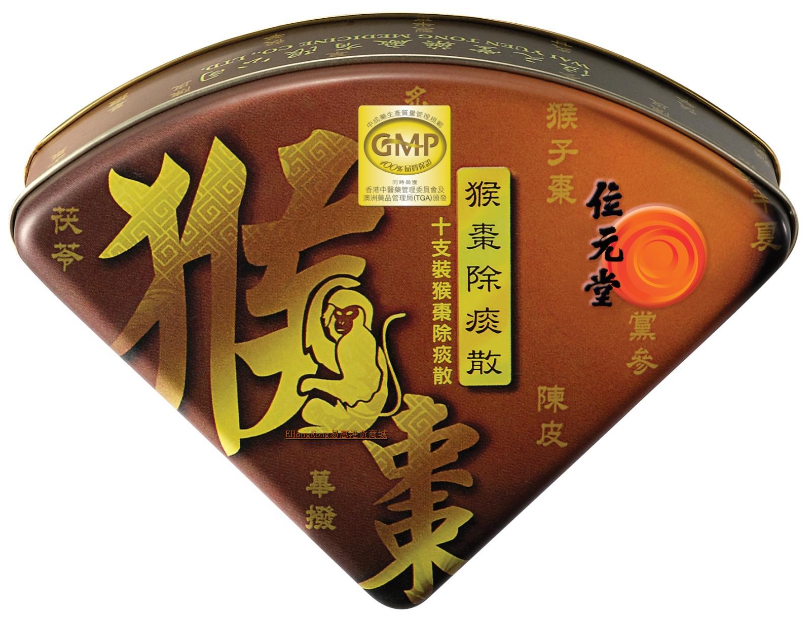 现货原装 香港位元堂猴枣散 除痰散 感冒发烧痰