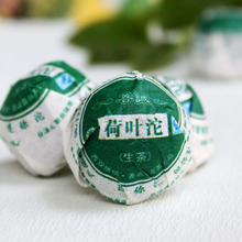 0.5 yuan a grain Lotus leaf mini-packaged tea Good cheng pu 'er tea in yunnan