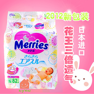 Guaranteed genuine new 2012 package three times times more breathable Japan Kao diapers do not wet  urine S82 $ 126