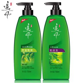 追风防脱发洗发水套装750ml*2植物中药去屑控油洗发水正品包邮