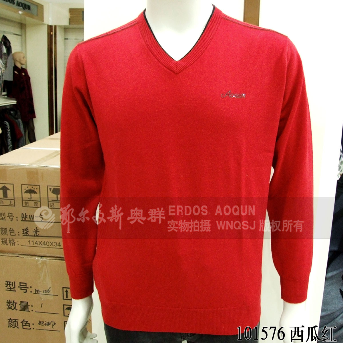 瓜红_超值价 正品 鄂尔多斯奥群101576瓜红 男士v领含羊绒羊毛衫 毛衣