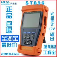 工程宝896 网路通工程宝ST896 视频监控测试仪896光功率计工程宝