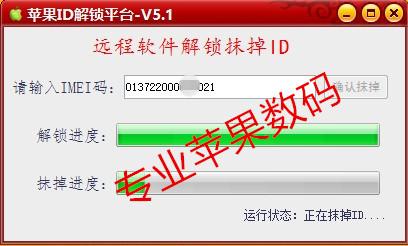苹果 iPhone 4 4s 5 5s 5c 抹掉ID锁解锁软件解锁硬解软件出售
