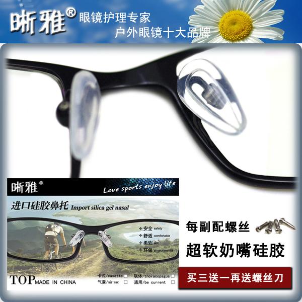晰雅 眼镜配件 眼镜鼻托 气囊鼻托空气鼻托垫防滑眼镜架硅胶鼻托
