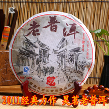 Yunnan HaoMing old pu 'er ripe tea tea industry Aged seven loaves super dry storehouse 357 old pu 'er menghai tea cake