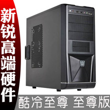 ★ ★ New technology destroy coolermaster extreme Edition RC-K110-KKN1 chassis supports back lines