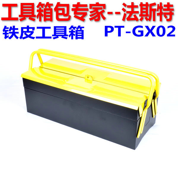 Faast iron box special, mobile iron box, multi-functional tool box metal Toolbox PT-GX02