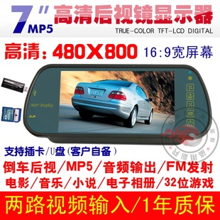 Second killing HD car ~ Visual parking sensors monitor ~7 inch MP5 rear view mirror monitor rear view mirror