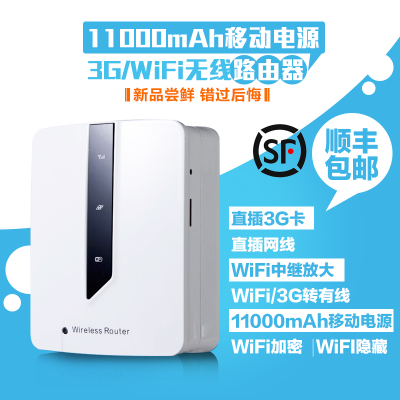 3G wireless router Inline Telecom China Unicom three networks and three-mode mobile SIM card 11,000 mA portable wifi