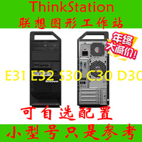 联想工作站 ThinkStation E31/E32(2555A38/2555AE2)E3-1220