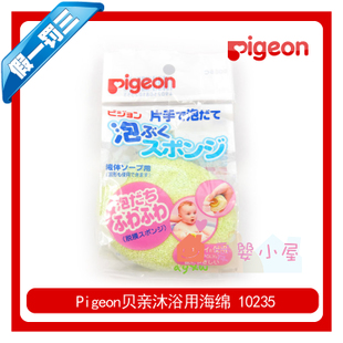 Baby-friendly cottage jinguan mad Rob Pigeon pigeon bath sponge 10,235