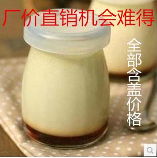 布丁瓶 布丁杯 慕斯杯 酸奶瓶 耐高温 星云瓶 100ml 含盖子