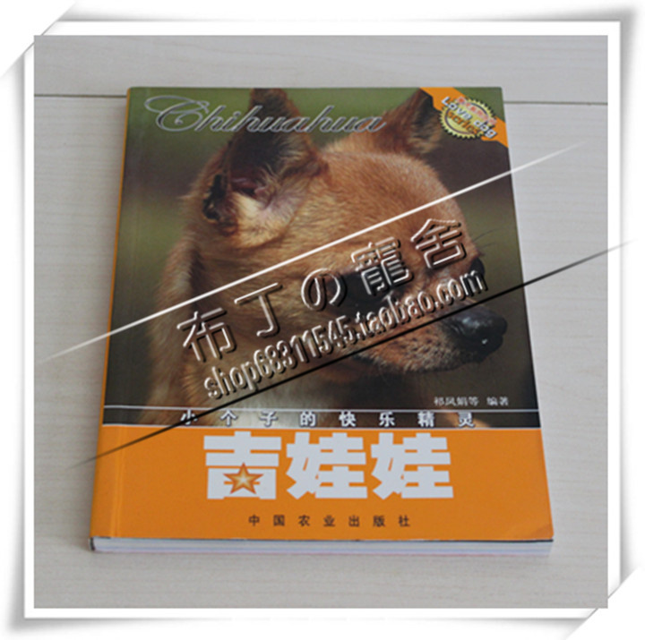 Dog Chihuahua special feeding dog books, color books on dog training books