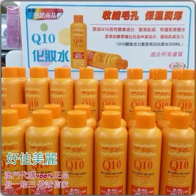Лосьон/лосьон Japanese Daiso  Daiso Q10 200ml