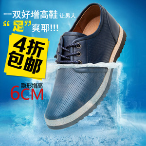 >内增高男鞋夏季休闲鞋镂空透气 隐形增高鞋男式鞋皮鞋板鞋韩版潮