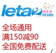 自动售货 乐淘优惠券150-90 200-100 300-120 400-130密码券 5月