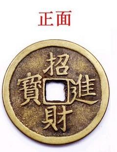 Имитированные антикварные изделия Медальон монеты монеты чистой меди 4 см процветающий бизнес Town House Фэн-шуй товары