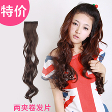 Hk beauty fang wig Hair piece of curly hair Two clips curly hair Thickening widened wigs and hair pieces