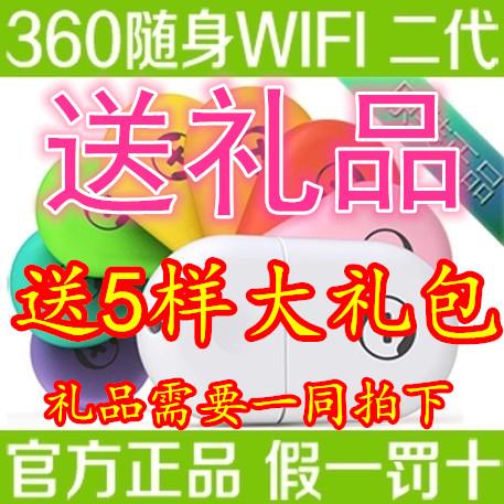 现货包邮 360随身WiFi 2代官方正品 迷你无线路由器 便携WIFI小米