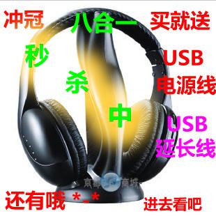 八合一赛立科DS-FM3098 无线耳机 电脑 耳机耳麦麦克风 头戴耳机