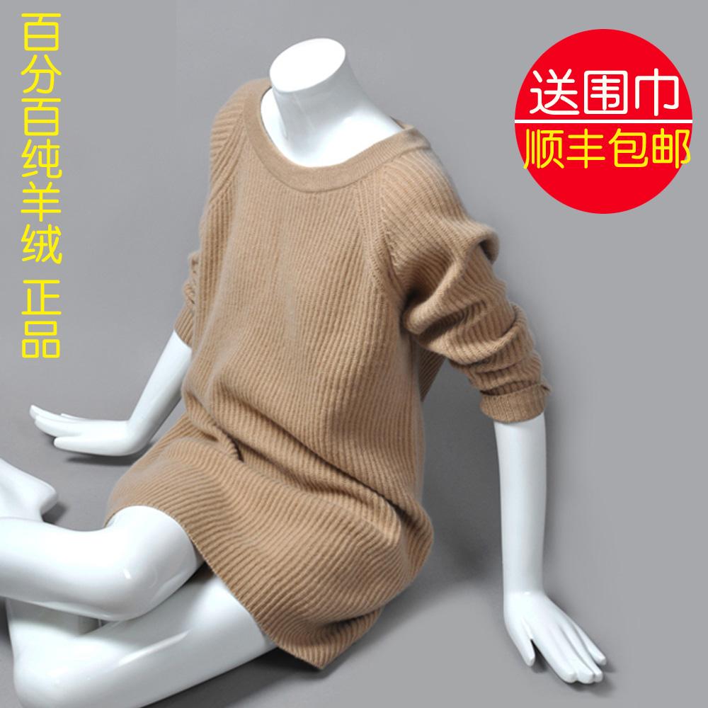 宽松百搭韩版秋冬出口纯羊绒女士大款针织加厚毛衣裙中长款正品