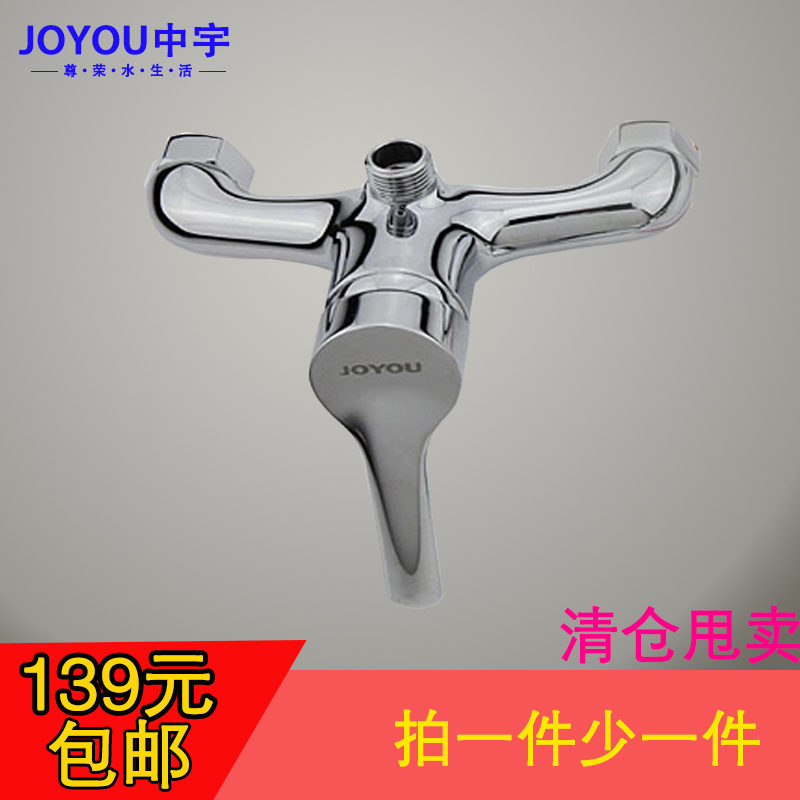 中宇特价 全铜单把 入墙式淋浴水龙头 冷热混水阀淋浴器 JY00414