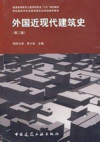 外国近现代建筑史