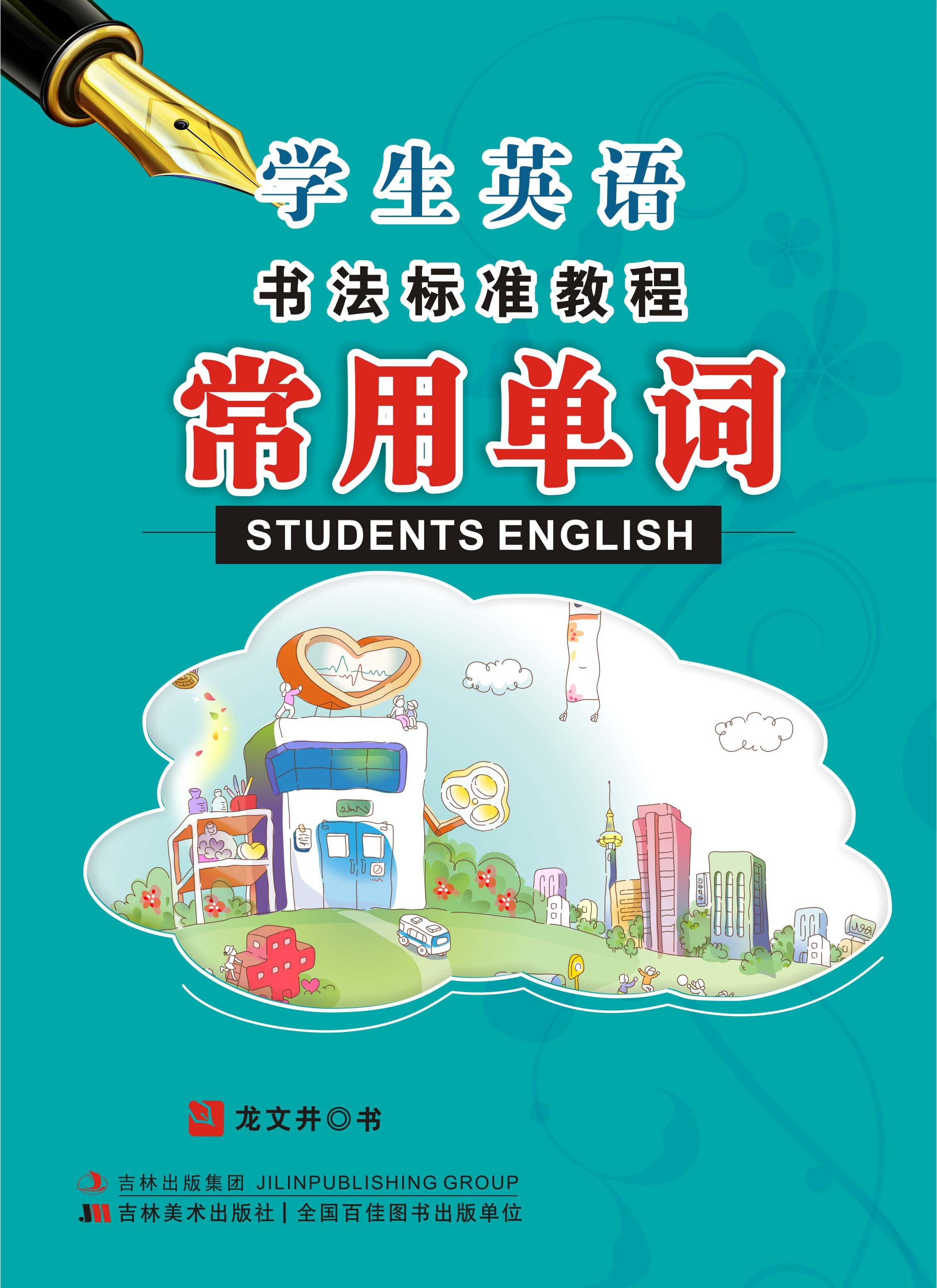 学生英语书法标准教程 常用单词 秦川图书专营店