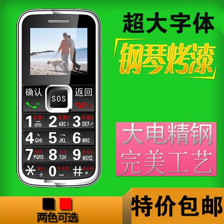 Мобильный телефон Simdo  520