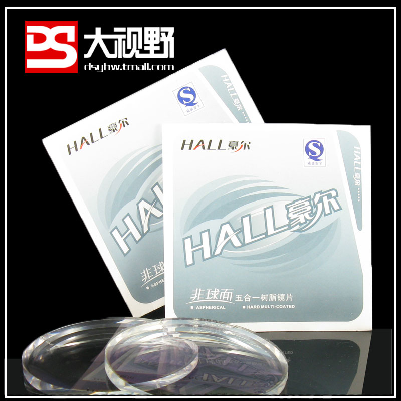 大视野 奥美光学豪尔A级1.553非球面超薄近视抗辐射树脂眼镜片