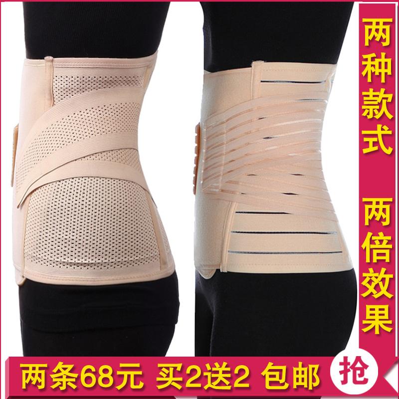 包邮 收腹带 产后收腹带束腹带 孕产妇束缚带月子剖腹透气 束腰带