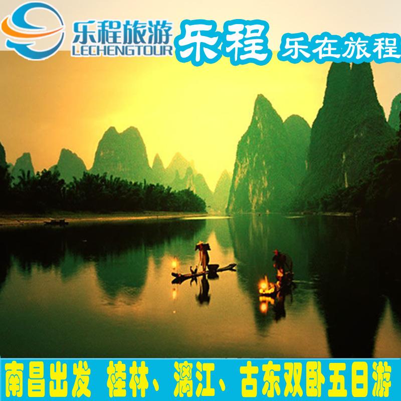 南昌出发桂林、漓江、刘三姐、古东、冠岩双卧五日旅游纯玩无自费
