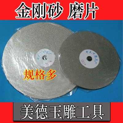 Chapter 12-inch disc grinding disc / diamond grinding / jade jade agate grit sanding / good coarse sand
