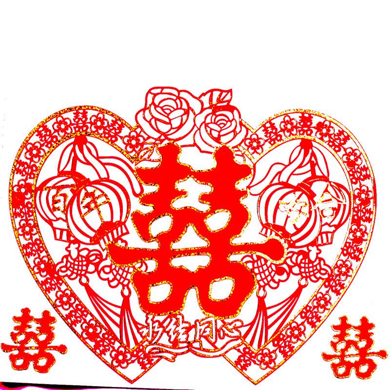 婚庆用品 百年好合 爱心喜 窗花不干胶喜永结同心 喜字贴 含2小喜