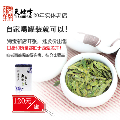 2014 are remarkably fresh tea, zhejiang super giant Buddha longjing green tea health tea tea farmers direct tin package mail