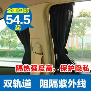 Car charge upgraded double track car curtain of sun-shading curtain shade curtain car sun shade mounted