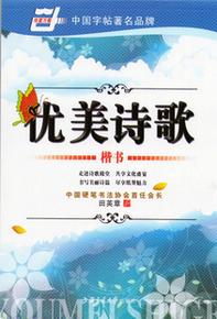 钢笔字帖 上海交通大学出版社 田章英楷书 优美诗歌