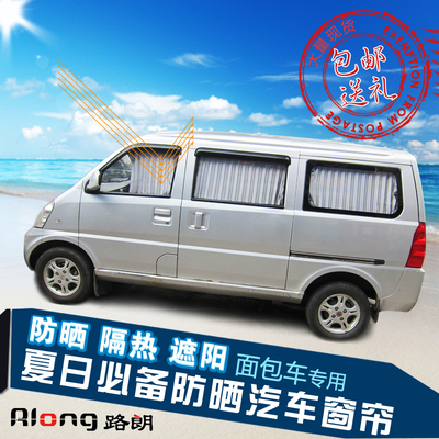 Long road car curtain glory Wuling Hongguang S S Jan van light rail car sunshade with shutters
