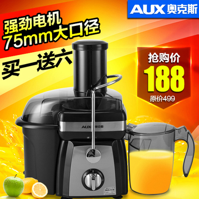 AUX / Oaks HX-502 large-diameter stainless steel electric juicer fruit juice machine genuine special baby