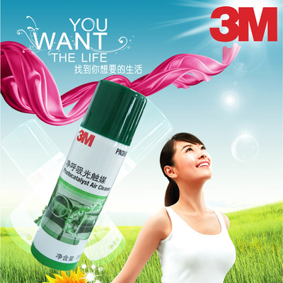 3M 38001 photocatalyst deodorant car car car car in addition to formaldehyde formaldehyde scavenger to A