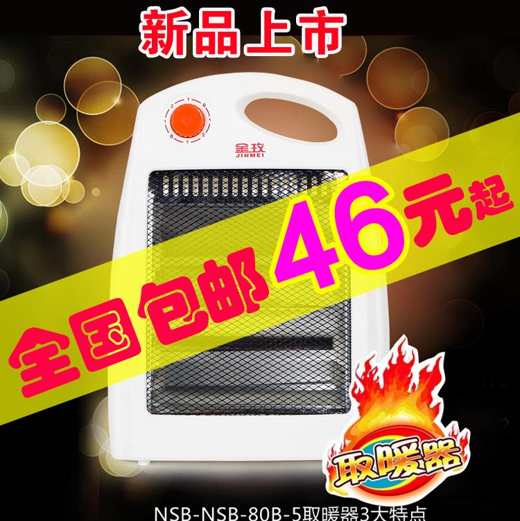 Обогреватель Jinmei  NSB-80B-5