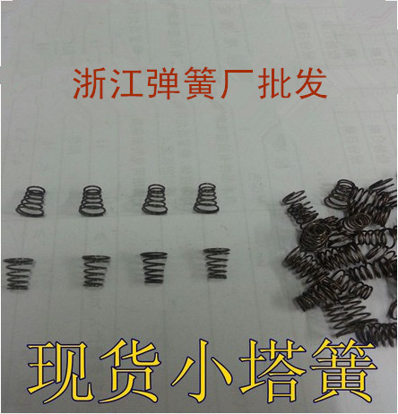 in stock tower spring spring small tower spring cone-shaped spring wire diameter 0.5 thumb 4 small head 6 length 8 MM