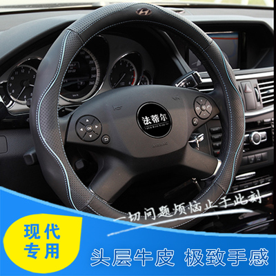 Ruina Lang Beijing Hyundai ix35 Yuet move ????? Tucson leather steering wheel cover Seasons handlebar sets