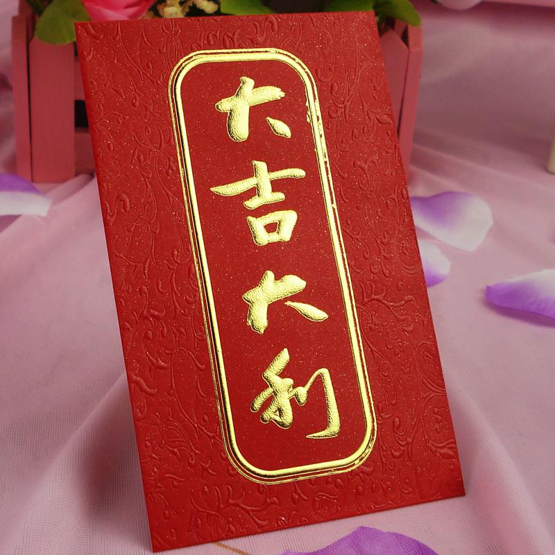 比翼鸟 通用红包 创意礼金袋 新年压岁利是封 大吉大利红包 六个