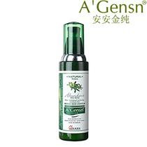 安安金纯橄榄油水凝美白隔离乳液90ml隔离霜