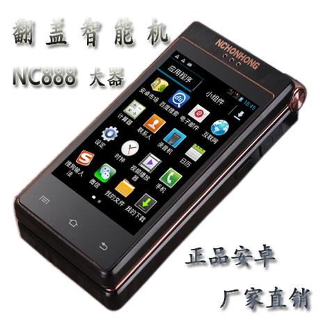 Мобильный телефон Changhong  NC888 A9800