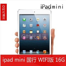 Apple/苹果 iPad mini(16G)WIFI版 ipadmini迷你平板实体店现货
